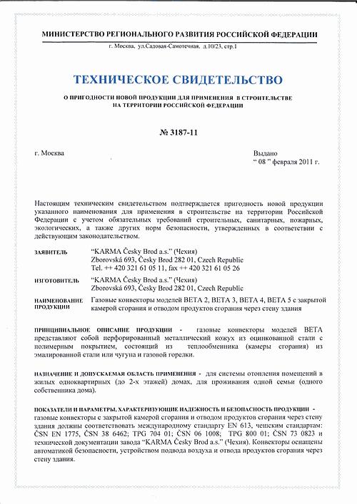 Газовый Конвектор Beata Инструкция.Doc